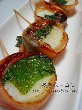 長芋ベ-コン巻き
