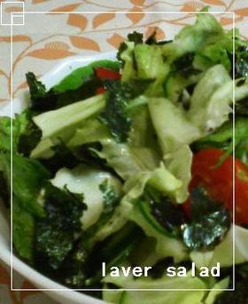 簡単☆美味しい~海苔サラダ~