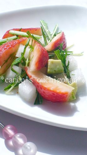 苺のサラダ*コロコロ大根と水菜