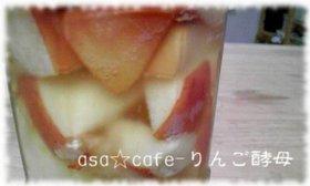 基本の☆自家製りんご酵母
