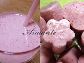 苺シェイク&シャーベット(冷凍/生)