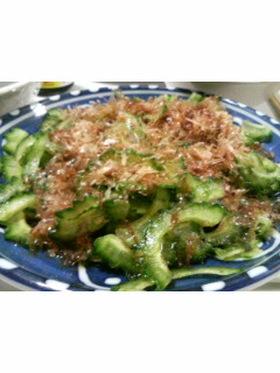 簡単美味しい和風ゴーヤサラダ