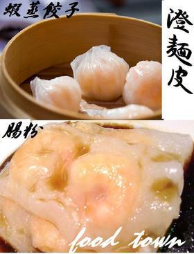 澄麺皮♥~透明な餃子の皮...de♥飲茶