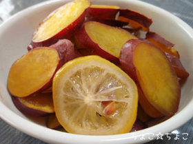 おさつのはちみつレモン煮(圧力鍋使用)