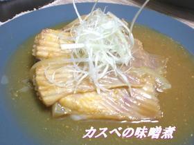 カスベの味噌煮