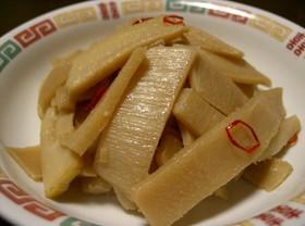 竹の子で…メンマもどき~♬