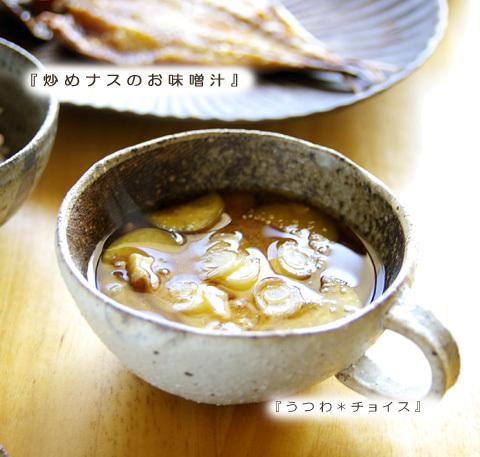 炒めナスのお味噌汁♪