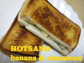 超簡単!バナナ&シナモンのホットサンド♪