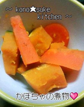 婆ちゃん直伝☆かぼちゃの煮物
