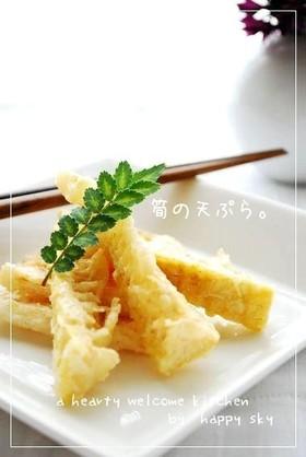 筍の天ぷら。