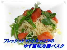 トマトとルッコラのゆず風味冷製パスタ