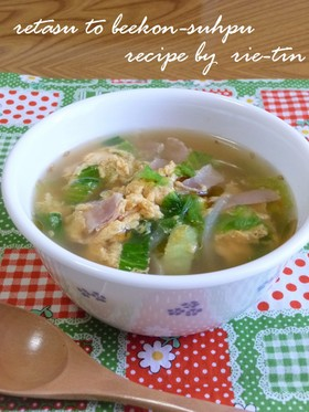 ♪ベーコンとレタスの胡麻スープ♪中華風♪