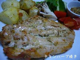 チキンのイタリアンハーブミックス焼き