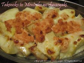 筍と明太子のチーズ焼き