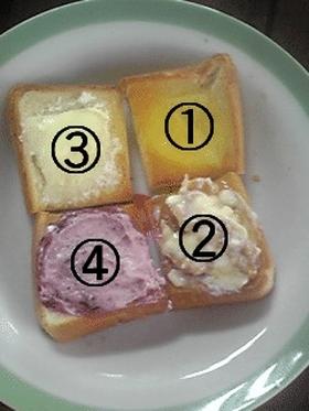 リッチなトースト♪クリームチーズで4種類