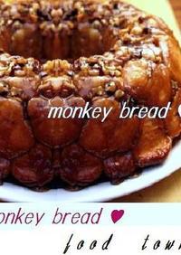 ♧♣ モンキーブレット ♣♧ ☃シナモン風味のちぎりパン ♬
