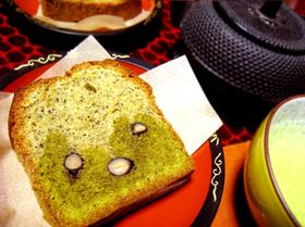黒豆抹茶きな粉のパウンドケーキ