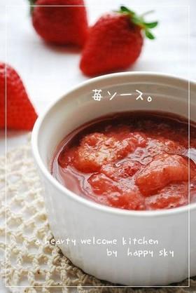 苺ソース。