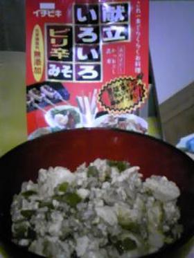 豚挽き肉と豆腐のピリ辛味噌炒め