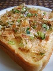 あらおいしいっ〃鰹節とお葱だけのトーストの写真