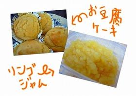 ホットケーキミックスお豆腐ケーキ♪