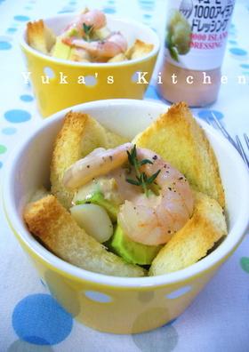 アボカド&シーフードのパンカップサラダ