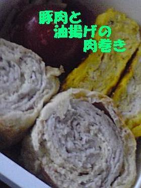 お弁当に☆豚肉と油揚げの肉巻き