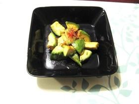 ★アボカド焼き・柚子胡椒風味