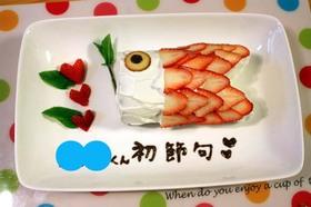 こどもの日★こいのぼりケーキ★