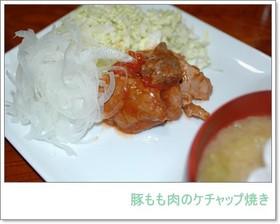 豚もも肉のケチャップ焼き