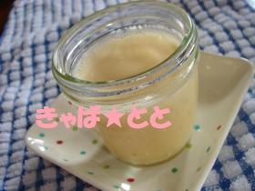 豆乳+牛乳の簡単プリン^^