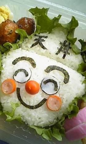 キャラ弁★天丼マン