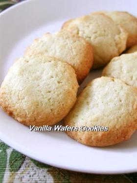 バニラウェハースクッキー