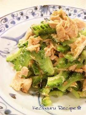 サラダ感覚✿ゴーヤとツナの梅肉和え