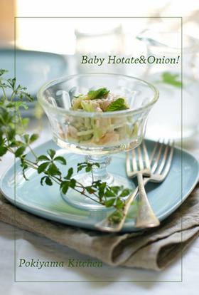 Baby♥帆立と新たまねぎのサラダ♪