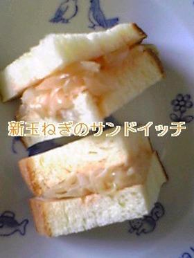 新玉ネギのサンドイッチ