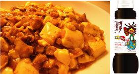 新たまねぎでヘルシー麻婆豆腐ドレッチング