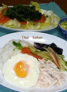 Thai風・カオ・マンガイ