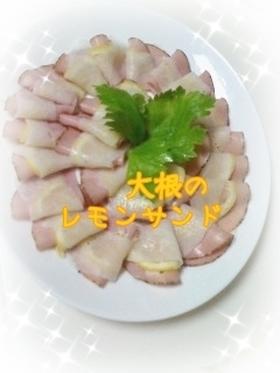 ☆大根のレモンサンド☆