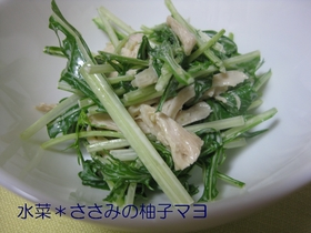 水菜とささみの柚子マヨ♪