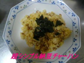 超シンプル納豆チャーハン