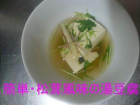 簡単・松茸風味の湯豆腐