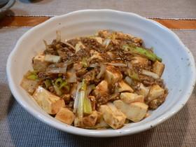 夫の傑作♪プロの味・麻婆豆腐