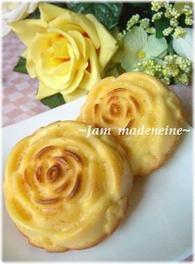 ◆カロリーOFF◆ ジャムのマドレーヌ