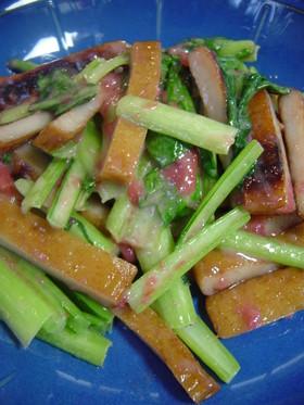 小松菜とさつま揚げの梅マヨ和え