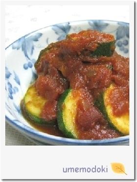★ズッキーニのトマト煮