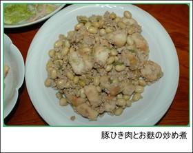 豚ひき肉とお麩の炒め煮