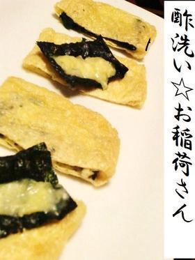 酢洗い☆お稲荷さん♥...チーズ磯辺焼き