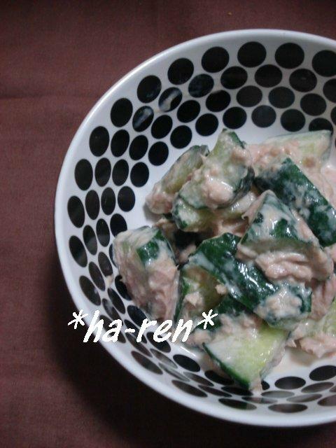 きゅうりとツナの味噌マヨハニー♥