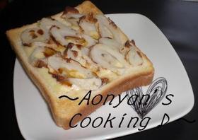 *ちくわチーズトースト*